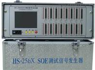 HS-128 多功能型 SOE测试仪