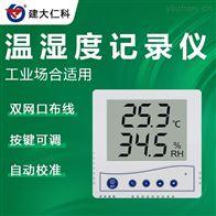 RS-WS-N01-1-建大仁科 温湿度监测记录仪