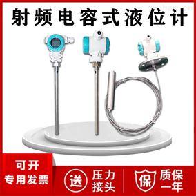 JC-300-D射频电容式液位计厂家价格测量高温高压介质