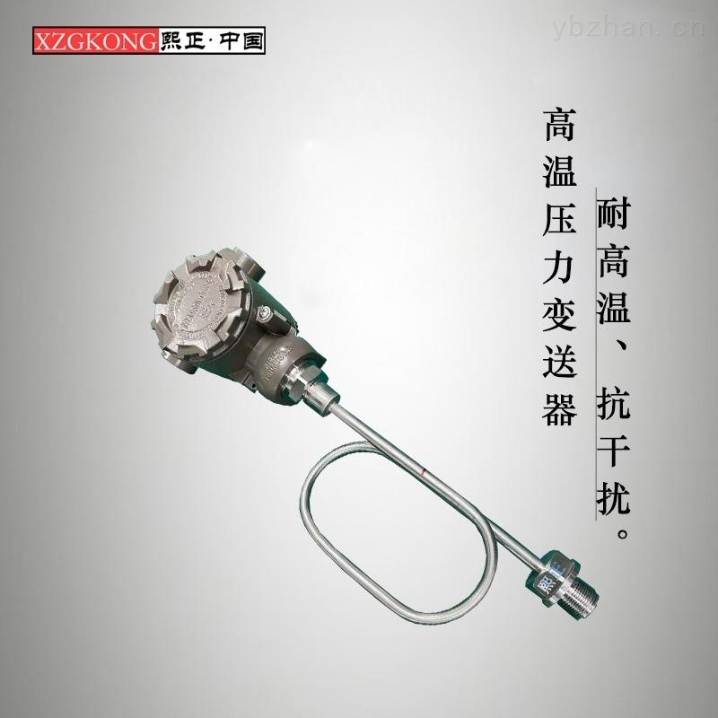 耐高溫型高溫壓力變送器