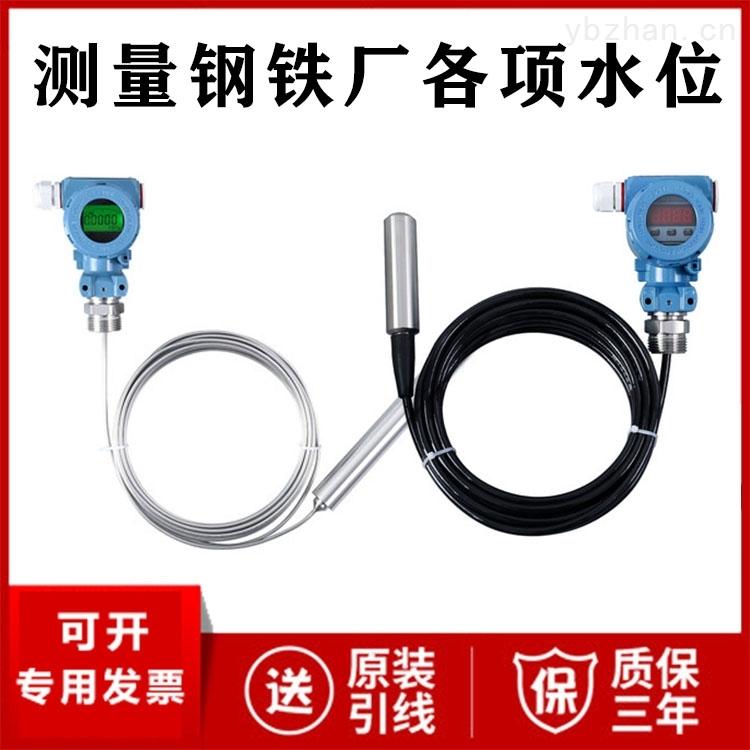鋼鐵廠液位測量儀表投入式液位變送器廠家