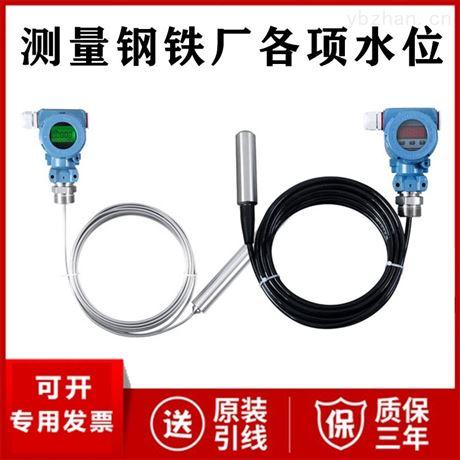 钢铁厂液位测量仪表投入式液位变送器厂家