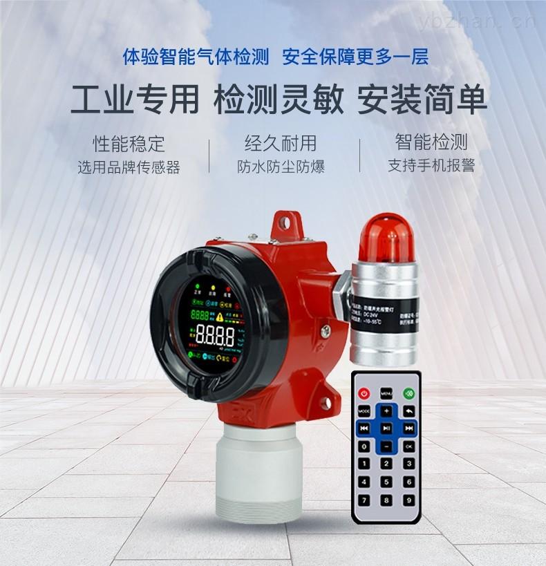 酒店丙烷氣體報警器
