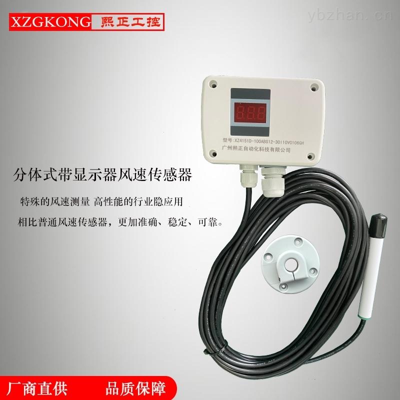 分體熱式管道風速傳感器
