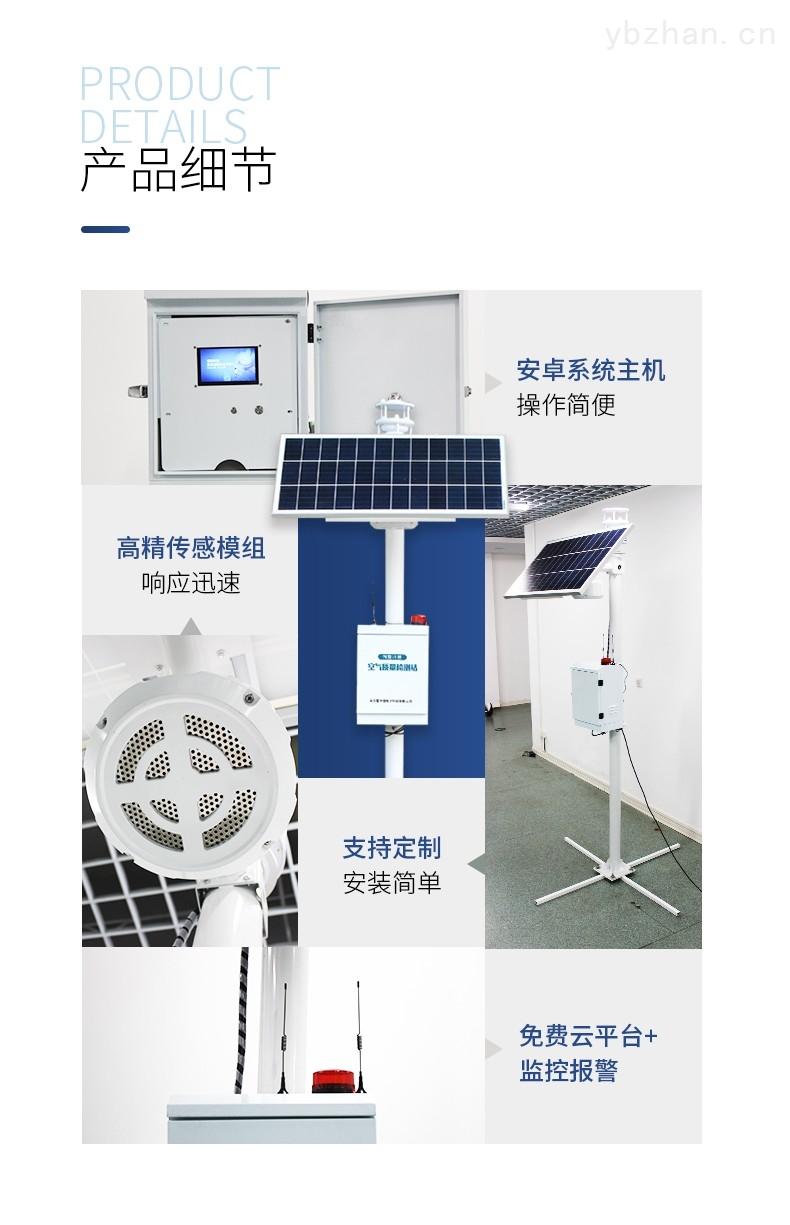 空气质量监测站-4_05.jpg