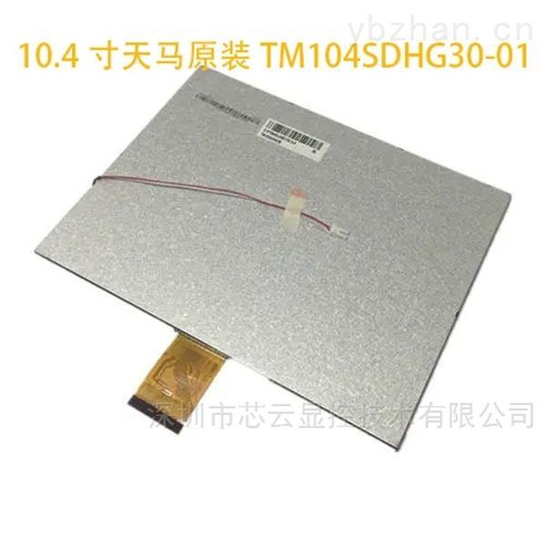 10.4寸天马原装TM104SDHG30-01