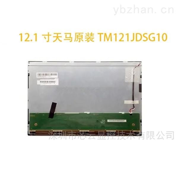 12.1寸天马原装TM121JDSG10