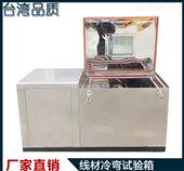 线材低温冷弯卷绕测试机  低温卷绕试验箱