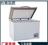 超低温储藏箱 药品冷藏箱 试剂冷藏箱 生物冷藏箱