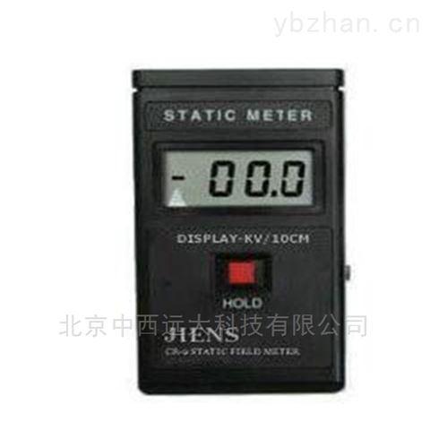 静电场测试仪型号:HG06-CR-2