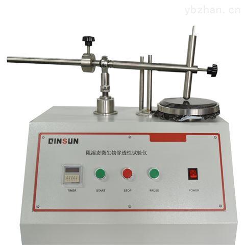 阻湿态微生物穿透试验仪/湿态阻菌测试仪