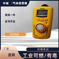 ZCT-100-ZXD便携式(NH3)氨气报警器