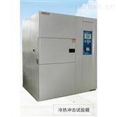 【台湾技术】科迪冷热冲击试验箱,按客户要求非标订做