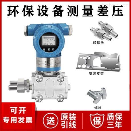 环保设备测量差压 智能差压变送器厂家价格