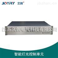 JC-ZM-ZN01智能灯光控制单元