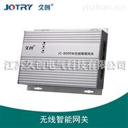 JC-8000W无线智能网关