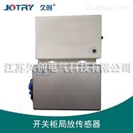 JC-OM400K-02开关柜局放传感器(UHF)