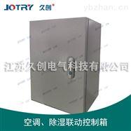 JC-KT/CS-ZN03空调、除湿联动控制箱