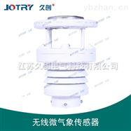 JC-TLOM300C-ZN03无线微气象传感器