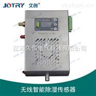JC-CSQ-ZN03无线智能除湿传感器