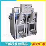 广志 聚苯颗粒砂浆包装机保温浆料