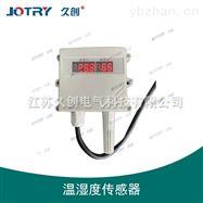 JC-WS-ZN02久创温湿度传感器