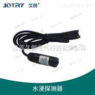 JC-SJ-ZN01久创水浸探测器
