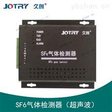 久创SF6气体检测器超声波