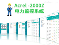 Acrel-2000/Z35KV配电房后台监控系统 实时监测运行状态