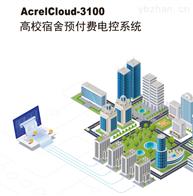 AcrelCloud-3100高校宿舍水电管理系统 宿舍用电终端平台