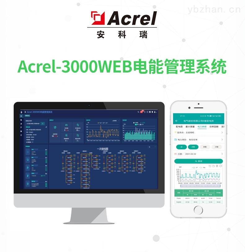 峰平谷用电量统计电能计量管理系统