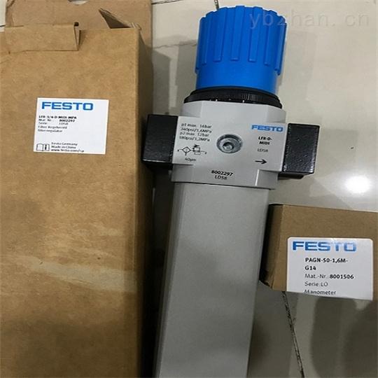费斯托185739 德国FESTO气源处理装置组合