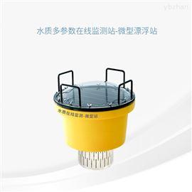 FlowNa微型漂浮站水质多参数在线监测站