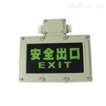 BF8400小款LED防爆標志燈