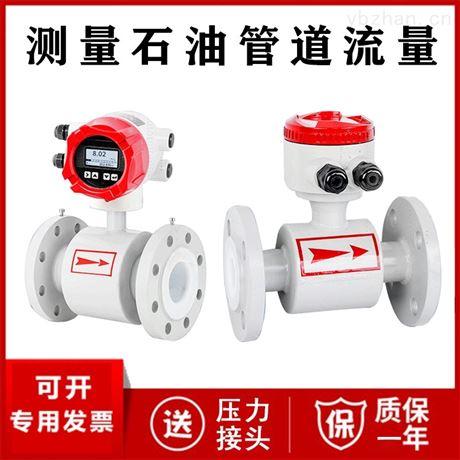 测量石油管道流量 智能电磁流量计厂家价格