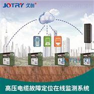 JC-OM205G高压电缆故障定位在线监测系统