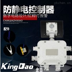 KD-LC底部付油防溢流静电控制器