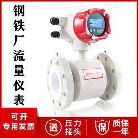 JC-LDG钢铁厂流量仪表 智能电磁流量计厂家价格