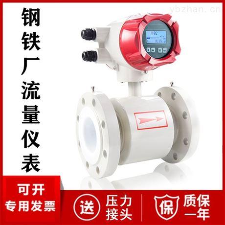 钢铁厂流量仪表 智能电磁流量计厂家价格