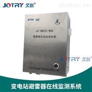 JC-OM200变电站避雷器在线监测系统