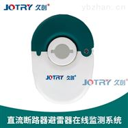 JC-OM200DC直流断路器避雷器在线监测系统