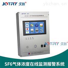 SF6氣體濃度在線監測報警系統