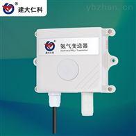 RS-NH3模拟量型高精度氨气传感器