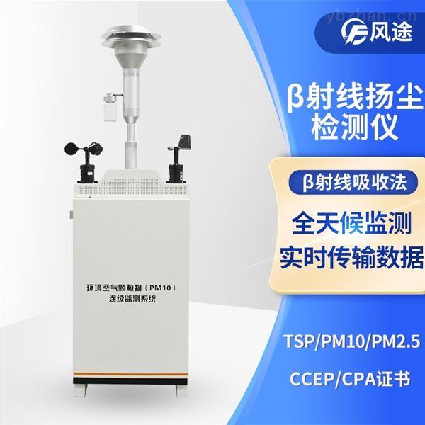 ccep认证扬尘检测仪