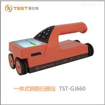 660一体式钢筋扫描仪