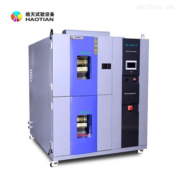 上海两箱式冷热冲击试验箱皓天厂家发货
