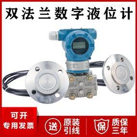 JC-3000-S-FBHT双法兰数字液位计厂家价格 DN50DN80 4-20mA