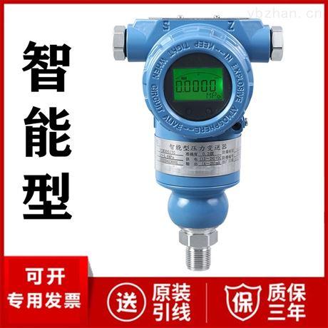 污水管道测压仪表 智能压力变送器厂家价格