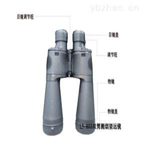 LB-803双筒测烟望远镜