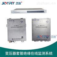 JC-OM203变压器套管绝缘在线监测装置
